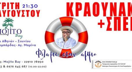 Στις 6 Αυγούστου το μεγαλύτερο φετινό καλοκαιρινό πάρτι, Σταμάτης Κραουνάκης + Σπείρα «Φίλα Με στην άμμο»
