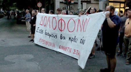 Συγκέντρωση διαμαρτυρίας στα Εξάρχεια ενάντια στην αποφυλάκιση Κορκονέα