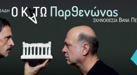 Ο ΚΑΤΩ ΠΑΡΘΕΝΩΝΑΣ του Μηνά Βιντιάδη στο Θέατρο ΑΛΜΑ