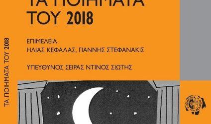 Ο ετήσιος τόμος ΤΑ ΠΟΙΗΜΑΤΑ ΤΟΥ 2018 και το 22ο τεύχος του περιοδικού ΡΟΕΤΙΧ