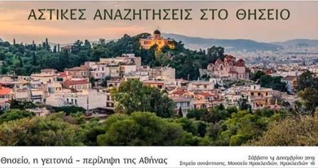Συνεχίζεται από το Μουσείο Ηρακλειδών η περιήγηση: Θησείο, η γειτονιά-περίληψη της Αθήνας