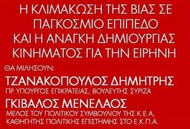 ΣΥΡΙΖΑ Αγίας Παρασκευής: Εκδήλωση τη Δευτέρα «Η κλιμάκωση της Βίας σε Παγκόσμιο Επίπεδο και η Ανάγκη Δημιουργίας Κινήματος για την Ειρήνη»