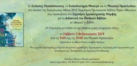 Ημερίδα για τη Διδακτική του Παιδικού Βιβλίου στο Μουσείο Ηρακλειδών