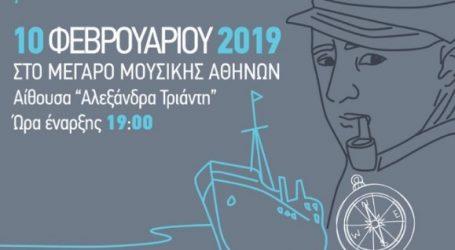Συναυλία- αφιέρωμα στον Νίκο Καββαδία από τα μουσικά σχολεία Αλίμου και Αθήνας