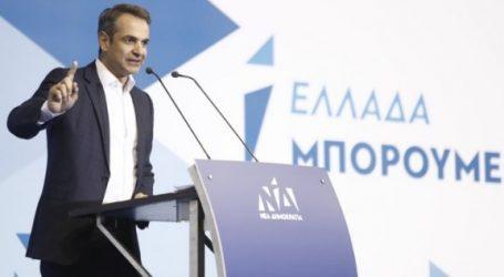 Έκκληση Μητσοτάκη προς τους νέους να συμμετάσχουν στις ευρωεκλογές
