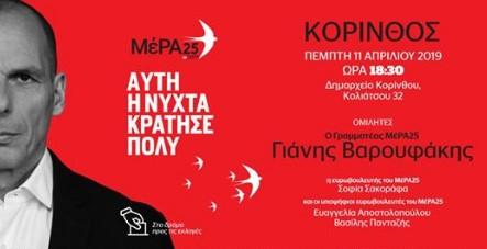 Αύριο πολιτική Εκδήλωση ΜέΡΑ25 – Κόρινθος