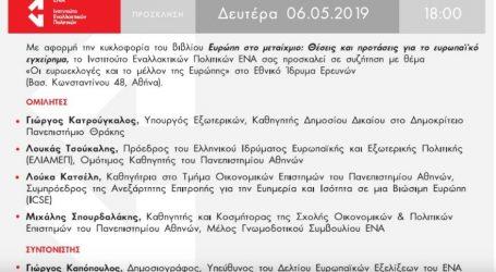 """Στις 6 Μαΐου το Ινστιτούτο ΕΝΑ με αφορμή την κυκλοφορία του συλλογικού τόμου """"Οι ευρωεκλογές και το μέλλον της Ευρώπης"""" διοργανώνει εκδήλωση-συζήτηση"""