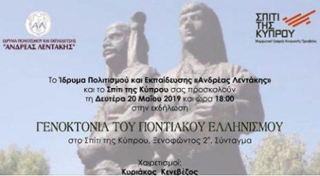 Το Ίδρυμα Πολιτισμού Ανδρέας Λεντάκης προσκαλεί σε εκδήλωση μνήμης για τα 100 χρόνια από τη Γενοκτονία του Ποντιακού Ελληνισμού