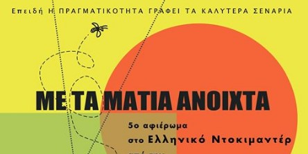 Αύριο στην Ταινιοθήκη της Ελλάδος αφιέρωμα στο ελληνικό ντοκιμαντέρ
