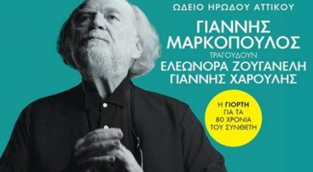 Στις 28 Ιουνίου στο Ηρώδειο «Η γιορτή για τα 80 χρόνια του Γιάννη Μαρκόπουλου»