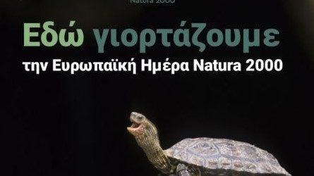 Ξεκινούν οι γιορτασμοί για την Ευρωπαϊκή Ημέρα Natura 2000