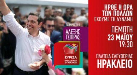 Στο Ηράκλειο θα μιλήσει ο Αλ. Τσίπρας, αύριο Πέμπτη