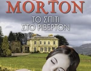 Οι εκδόσεις Λιβάνη κυκλοφορούν το βιβλίο της Kate Morton, ΤΟ ΣΠΙΤΙ ΣΤΟ ΡΙΒΕΡΤΟΝ