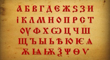 Σερβία: Μάχη της κυβέρνησης για τη διάσωση του κυριλλικού αλφάβητου