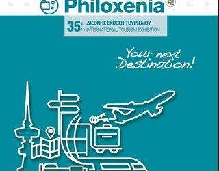 Στις 8 Νοεμβρίου η μεγάλη έκθεση τουρισμού Filoxenia στη Θεσσαλονίκη