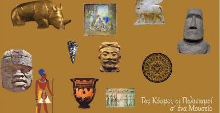Του κόσμου οι πολιτισμοί στο Μουσείο Ηρακλειδών – Οι Κέλτες