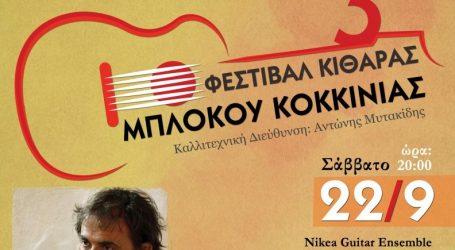 Συνεχίζονται οι εκδηλώσεις «Μπλόκο της Κοκκινιάς …40 ημέρες μετά» – 3ο Φεστιβάλ Κιθάρας Μπλόκου