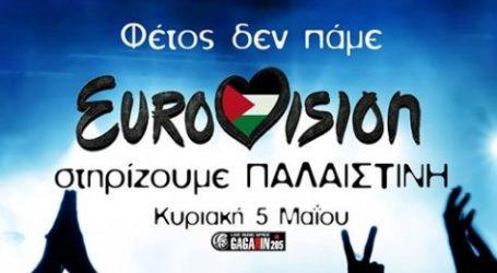 Φέτος δεν πάμε Eurovision – Tην Κυριακή στηρίζουμε Παλαιστίνη