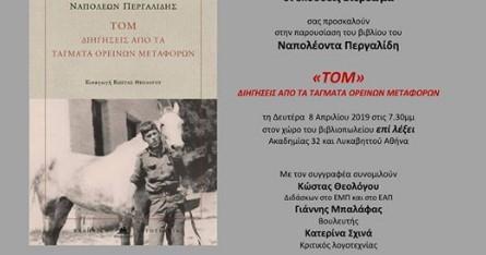 "Tη Δευτέρα, 8 Απριλίου το βιβλιοπωλείο Επί λέξει και οι Εκδόσεις Στερέωμα παρουσιάζουν το βιβλίο του Ναπολέοντα Περγαλίδη ""ΤΟΜ. ΔΙΗΓΗΣΕΙΣ ΑΠΟ ΤΑ ΤΑΓΜΑΤΑ ΟΡΕΙΝΩΝ ΜΕΤΑΦΟΡΩΝ"""