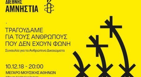 Σήμερα η συναυλία για τα Ανθρώπινα Δικαιώματα από το Ελληνικό Τμήμα της Διεθνούς Αμνηστίας