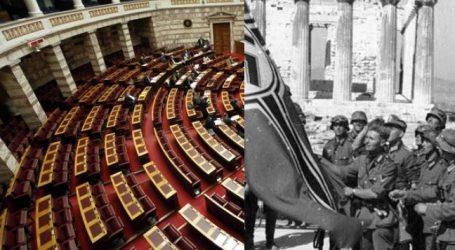Μέσα στο 2018 το πόρισμα της Βουλής για τις γερμανικές επανορθώσεις