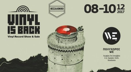 Vinyl is Back στο «WE» στη Θεσσαλονίκη 8 – 10 Δεκεμβρίου 2017