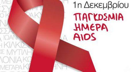 ΚΕΕΛΠΝΟ: Δράσεις για την Παγκόσμια Ημέρα κατά του Aids