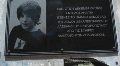 Τσίπρας: Δεν ξεχνάμε τον Γρηγορόπουλο