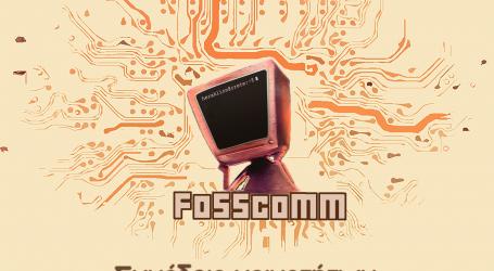 Κάλεσμα για την διοργάνωση του  Πανελλήνιου συνεδρίου για Λογισμικό Ανοιχτού Κώδικα (FOSSCOMM 2019)