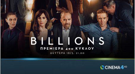 Η σειρά Billions επιστρέφει με 4η σεζόν στην COSMOTE TV