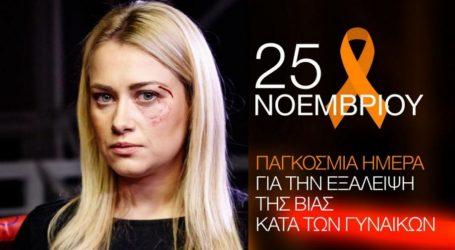 Θεσσαλονίκη: Δράσεις με αφορμή την Παγκόσμια Ημέρα για την Εξάλειψη της Βίας κατά των Γυναικών