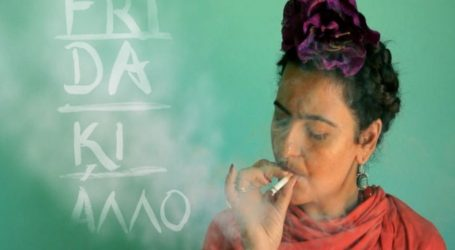 «Frida κι άλλο» στο Θέατρο Αποθήκη