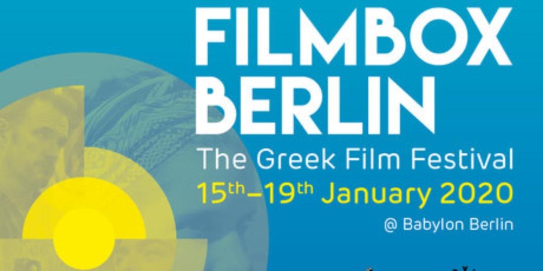 Oλοκληρώθηκε η φετινή διοργάνωση του 5ου Hellas Filmbox στο Babylon του Βερολίνου