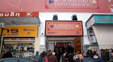 Ξεκινά η υποβολή αιτήσεων για το Κοινωνικό Παντοπωλείο του Δήμου Πειραιά
