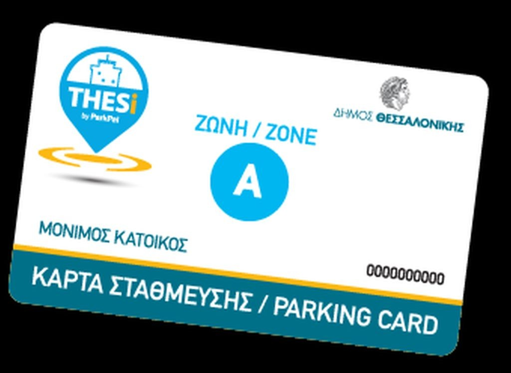 Θεσσαλονίκη: Εκπνέει η παράταση για τις κάρτες στάθμευσης μόνιμου κατοίκου