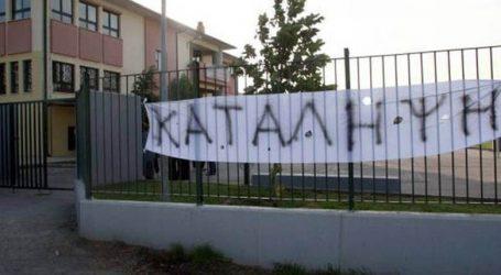 Υπό κατάληψη σήμερα 55 σχολεία στην Κεντρική Μακεδονία για τη συμφωνία των Πρεσπών