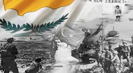 """Εγκαίνια της έκθεσης """"Κύπρος: 45 χρόνια κατοχής"""" για τη μαύρη επέτειο από το πραξικόπημα και την τουρκική εισβολή,"""