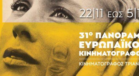 Με εικαστική έκθεση αφιερωμένη στις γυναίκες πρωταγωνίστριες ξεκινά το 31ο Πανόραμα Ευρωπαϊκού Κινηματογράφου