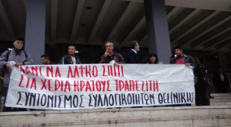 Νέα συγκέντρωση κατά των πλειστηριασμών σήμερα στη Θεσσαλονίκη
