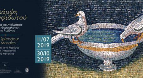 «Η λάμψη του ψηφιδωτού. Αυθεντικά και αντίγραφα από τη Θεσσαλονίκη και τη Ραβέννα» στη Ροτόντα