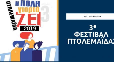 Πτολεμαΐδα: Τρίτο Πολυθεματικό Φεστιβάλ Πολιτισμού «Η πόλη γιορτάΖΕΙ»