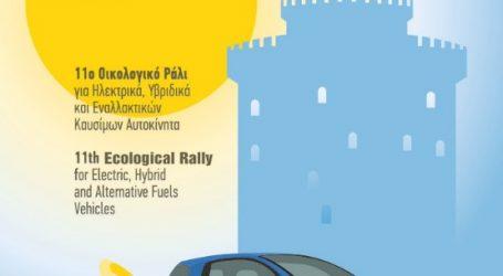 Ράλι ηλεκτρικών και υβριδικών αυτοκινήτων στη Θεσσαλονίκη