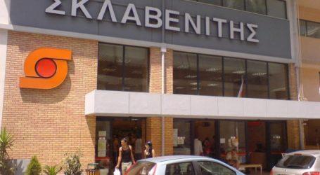 Αίρεται η υποχρέωση για εκποίηση 12 σούπερ μάρκετ Σκλαβενίτης