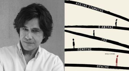 """Κυκλοφόρησε από τις Εκδόσεις Καστανιώτη, το τελευταίο βιβλίο του συγγραφέα, Αλέξη Σταμάτη """"Ο άντρας της πέμπτης πράξης"""""""