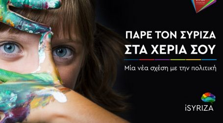 Γιατί δεν γράφονται μέλη στον ΣΥΡΙΖΑ – Το «εφαλτήριο» της Κεντρικής Επιτροπής Ανασυγκρότησης