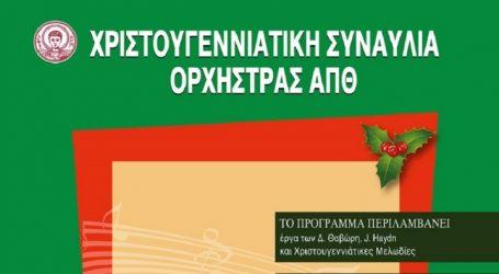 Χριστουγεννιάτικη συναυλία από την ορχήστρα του ΑΠΘ στις 18/12