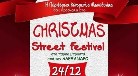Christmas Street Festival που οργανώνει το Κέντρο Πολιτισμού της ΠΚΜ